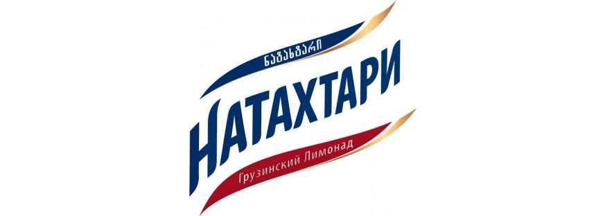 Натахтари ( Лимонады )